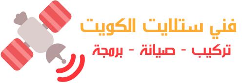 فني ستلايت الكويت / 66166715 / تركيب وصيانة بالكويت