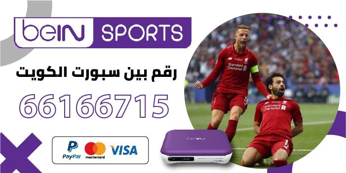 رقم بين سبورت الكويت