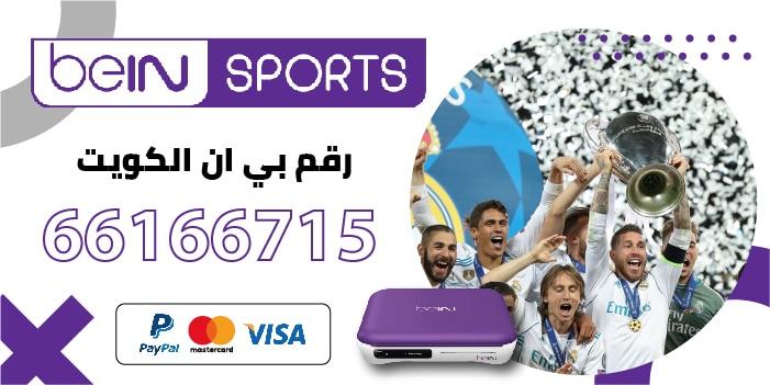 رقم بي ان الكويت