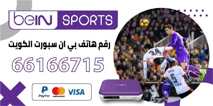 رقم هاتف بي ان سبورت الكويت