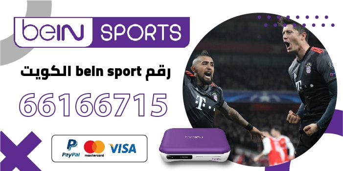 رقم bein sport الكويت