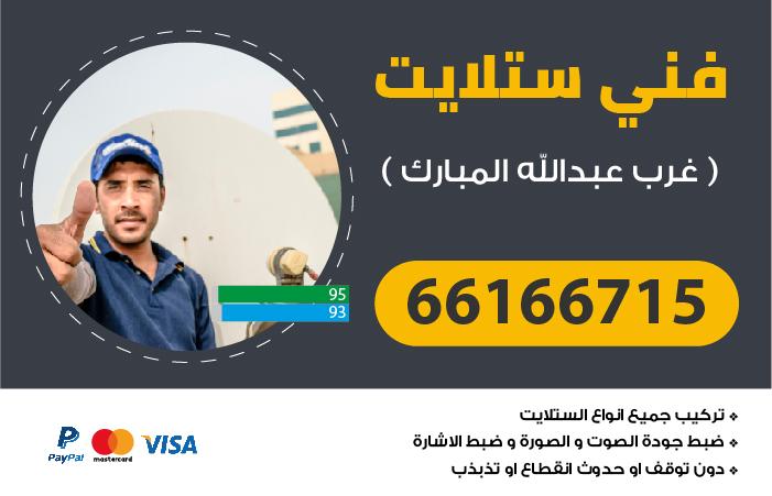 فني ستلايت غرب عبدالله المبارك